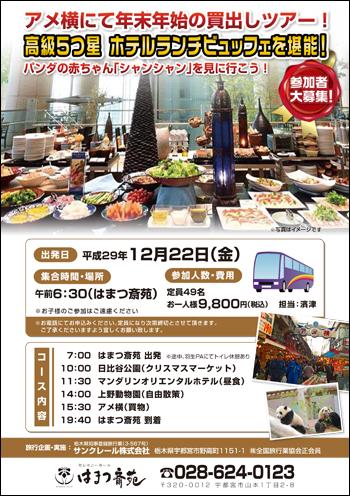 2017_hamatsu_bus.png