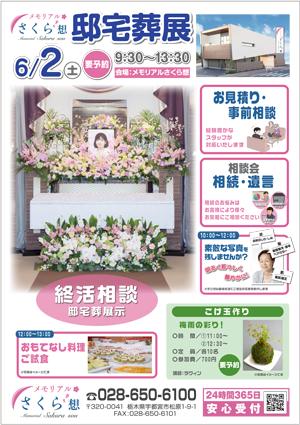 20180602_sakurasou_omote.png