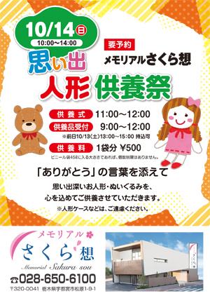 20181014_sakurasou_omote.jpg