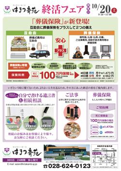20181020_hamatsu_ura.jpg