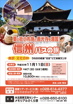 20181111_sakura_bus_omote.jpg