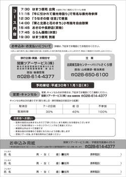 20181111_sakura_bus_ura.jpg