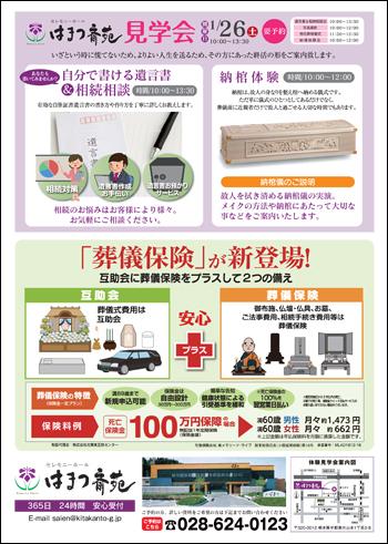 20190126_hamatsu_ura.jpg