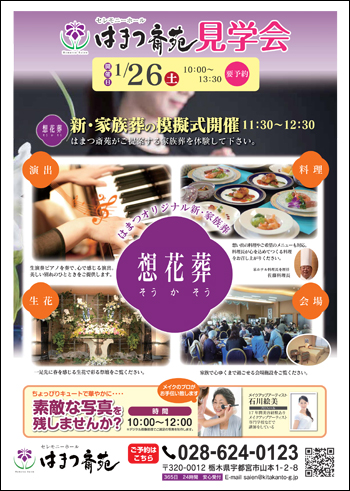 20190126_hamatsu_omote.jpg