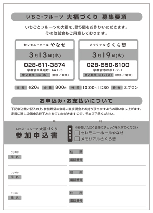 20190313_ichigo_ura.jpg