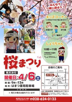 20190330_sakuramatsuri_omote.png