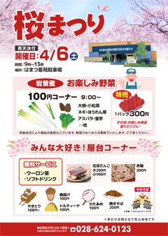 20190330_sakuramatsuri_ura.png