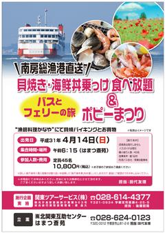 20190414_hamatsu_bus_omote.png