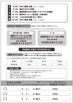20190414_hamatsu_bus_ura.png