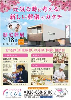 20190518_sakurasou_omote.jpg