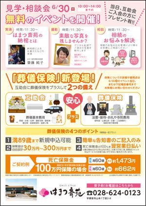20190630_hamatsu_ura.png