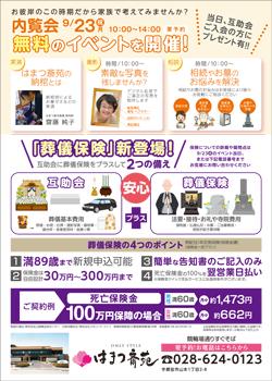 20190923_hamatsu_ura.png