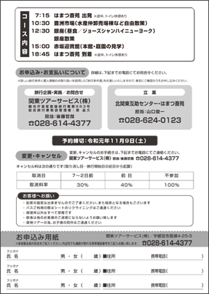20191116_ryokou_ura.jpg