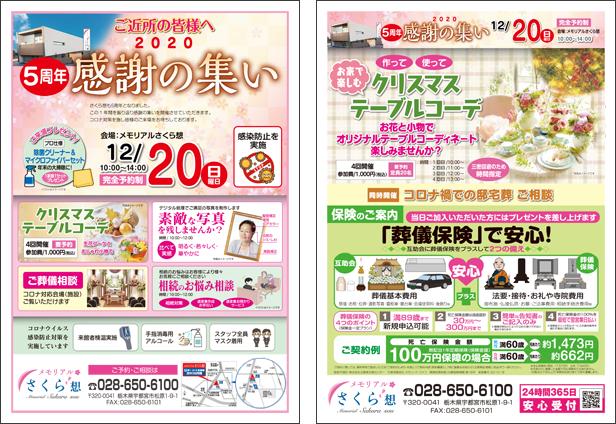 20201220_sakurasou.png