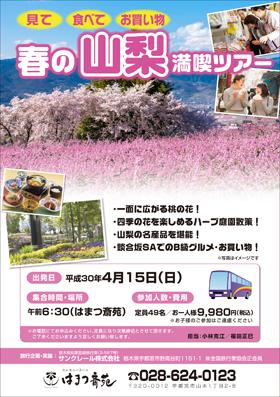 A4_hamatsu_201804bus.png