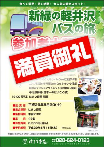 20170520_bus_syuuryou.png