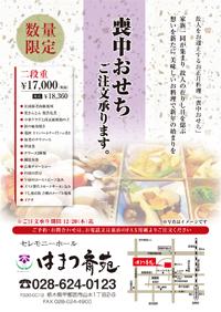 2019osechi_motyu.jpg