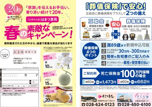 20200204_hamatsu_sakura.png