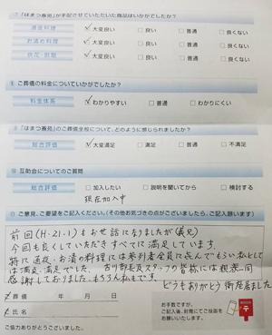 questionnaire01.jpg