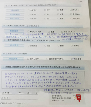 questionnaire02.jpg