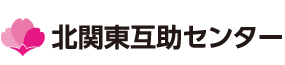 北関東互助センター|宇都宮市(小山市・日光市・鹿沼市)の家族葬・葬儀・葬祭・葬式